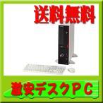 あすつく!新品(FUJITSU)FMVD19016P ESPRIMO D552/NX※配送は大型商品となります※