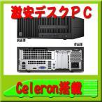 (HP)280 G2 SF エントリーデスクトップ 1AA53PA#ABJ(Celeron)※配送は大型商品となります※新品