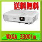 (EPSON)EB-W05 ビジネスプロジェクター 3300lm WXGA 1280×800×3