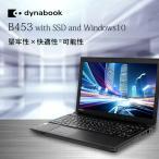 中古ノートパソコン 高速新品SSD搭載 15.6型 A4 東芝 Dynabook B453 第3世代CPU Windows10Pro テンキー WPS Office付属