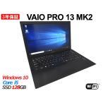中古パソコン VAIO PRO 13 MK2 SONY Core i5 Windows 10 Pro