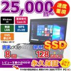 中古ノートパソコン ノートパソコン 3年保証 送料無料 Windows10 Windows7 選べるOS Office付き Corei5 メモリ4G 15.6インチ ハイスペックノート