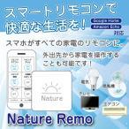 【送料無料】Nature Remo スマートコントローラー Google home Amazon echo 対応