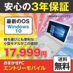 中古 ノートパソコン【3年保証】【送料無料】【セットアップ済】ノートPC Windows10  第2世代i3 Office付き 【エントリーモバイル】