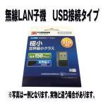 USB無線LANアダプタ 超小型タイプ Wifi