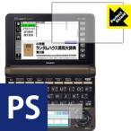 カシオ電子辞書 XD-Nシリーズ 防気泡・防指紋!反射低減保護フィルム Perfect Shield