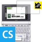 カシオ電子辞書 XD-Dシリーズ 保護フィルム Crystal Shield
