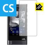 防気泡 フッ素防汚コート 光沢保護フィルム 3枚セット Crystal Shield ウォークマン NW-ZX2 日本製