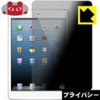 iPad mini のぞき見防止保護フィルム Privacy Shield