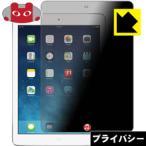 iPad Air のぞき見防止保護フィルム Privacy Shield