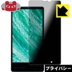 AQUOS PHONE Xx mini 303SH のぞき見防止保護フィルム Privacy Shield