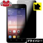 Ascend G620S のぞき見防止保護フィルム Privacy Shield