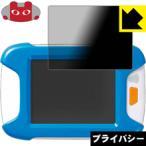 ポケットチャレンジ 4年生用 液晶保護フィルム Privacy Shield