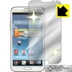 GALAXY Note II SC-02E 保護フィルム Mirror Shield