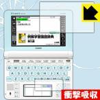 カシオ電子辞書 XD-Uシリーズ 特殊素材で衝撃を吸収!保護フィルム 衝撃吸収【光沢】