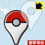 Pokemon GO Plus用 特殊素材で衝撃を吸収!保護フィルム 衝撃吸収【光沢】