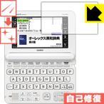 カシオ電子辞書 XD-Kシリーズ 保護フィルム キズ自己修復