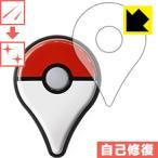 Pokemon GO Plus用 自然に付いてしまうスリ傷を修復!保護フィルム キズ自己修復