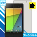 Google Nexus 7 (2013モデル) LED液晶画面のブルーライトを35%カット!保護フィルム ブルーライトカット【光沢】