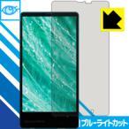 AQUOS PHONE Xx mini 303SH LED液晶画面のブルーライトを35%カット!保護フィルム ブルーライトカット【光沢】