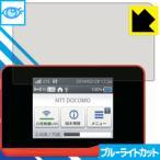 PDA工房で買える「Wi-Fi STATION HW-01F LED液晶画面のブルーライトを35%カット!保護フィルム ブルーライトカット」の画像です。価格は980円になります。