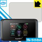 Pocket WiFi 501HW / 502HW LED液晶画面のブルーライトを35%カット!保護フィルム ブルーライトカット