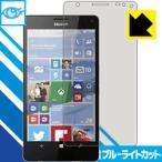 Microsoft Lumia 950 XL 保護フィルム ブルーライトカット