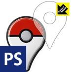 Pokemon GO Plus用 防気泡・防指紋!反射低減保護フィルム Perfect Shield 3枚セット
