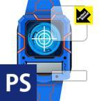 アプリモンスターズ アプモンセブンコードバンド用 防気泡・防指紋!反射低減保護フィルム Perfect Shield 3枚セット