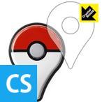 Pokemon GO Plus用 防気泡・フッ素防汚コート!光沢保護フィルム Crystal Shield