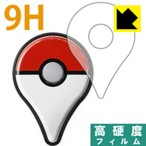 Pokemon GO Plus用 PET製フィルムなのに強化ガラス同等の硬度!保護フィルム 9H高硬度【光沢】
