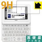9H高硬度保護フィルム カシオ電子辞書 XD-Kシリーズ