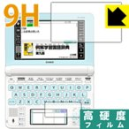 9H高硬度保護フィルム カシオ電子辞書 XD-Uシリーズ