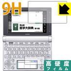 9H高硬度保護フィルム カシオ電子辞書 XD-Dシリーズ