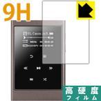 Hi-Fiオーディオプレーヤー A017 保護フィルム 9H高硬度 光沢