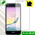 ANA Phone AQUOS Xx3 mini 特殊処理で紙のような描き心地を実現!保護フィルム ペーパーライク (前面のみ)