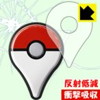 Pokemon GO Plus用 特殊素材で衝撃を吸収!保護フィルム 衝撃吸収【反射低減】