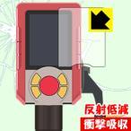 バーチャルマスターズ スピリッツ用 特殊素材で衝撃を吸収!保護フィルム 衝撃吸収【反射低減】