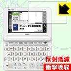 カシオ電子辞書 XD-Kシリーズ 保護フィルム 衝撃吸収【反射低減】