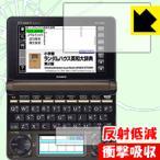 カシオ電子辞書 XD-Nシリーズ 特殊素材で衝撃を吸収!保護フィルム 衝撃吸収【反射低減】