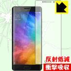 Xiaomi Mi Note 2 特殊素材で衝撃を吸収!保護フィルム 衝撃吸収【反射低減】 (前面のみ)