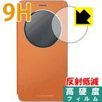 ZenFone 3 Deluxe View Flip Cover用(ZS550KL/ZS570KL共通) PET製フィルムなのに高硬度!保護フィルム 9H高硬度【反射低減】