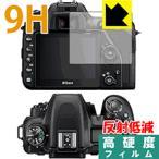 9H高硬度反射低減保護フィルム Nikon D7500