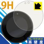 Amazon Echo Spot 表面硬度9Hフィルムにブルーライトカットもプラス!保護フィルム 9H高硬度【ブルーライトカット】