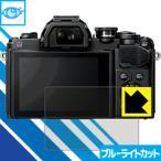 OM-D E-M1X/E-M10 Mark III/E-M10 Mark II/E-M1 Mark II LED液晶画面のブルーライトを35%カット!保護フィルム ブルーライトカット【光沢】