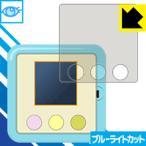 すみっコぐらし すみっコあつめ用 LED液晶画面のブルーライトを35%カット!保護フィルム ブルーライトカット【光沢】