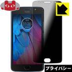 Moto G5s のぞき見防止保護フィルム Privacy Shield