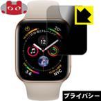 Apple Watch Series 4 44mm用 のぞき見防止保護フィルム Privacy Shield
