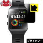 GPS スマートウォッチ P1C のぞき見防止保護フィルム Privacy Shield