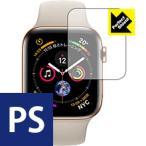 Apple Watch Series 4 44mm用 防気泡・防指紋!反射低減保護フィルム Perfect Shield 3枚セット